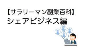 サラリーマン副業百科 シェアビジネス編