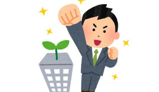 稼げるネットビジネス、オススメのネットビジネス10選!会社員はどれを選ぶべき?