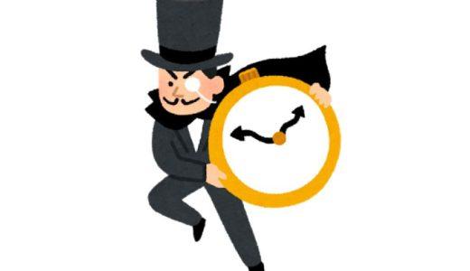 忙しい人はゼッタイに関わってはダメ!あなたの時間を奪うのは職場の◯◯!