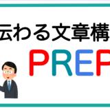 伝わる文章構成PREP