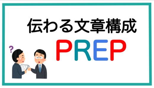 伝わる、説得力のあるブログ記事が書けるテンプレート:文章フォーマットPREP(プレップ)法