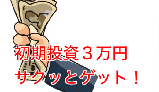 ブログの初期費用3万円をサクッと作る方法を徹底検証してみた!