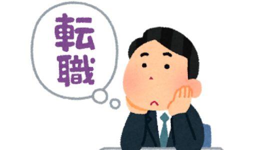 『会社員 転職 失敗』と検索してみたところ……転職で失敗しない秘訣はじつはコレ!