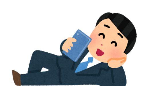 【ブログ時短術】ブログを毎日書きたいならスマホを使え!