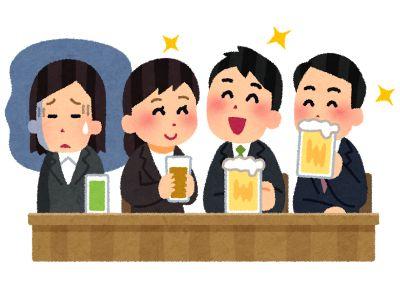 上司や先輩との飲み会がイヤ!というあなたが正しいたったひとつの理由