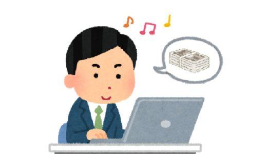 ブログで稼ぎたい会社員ブロガーが月に『3万円以上』稼ぐ方法!