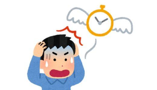 時間が足りない!時間の使い方がヘタ!?そんなあなたにどうしても伝えたい5つの解決法!