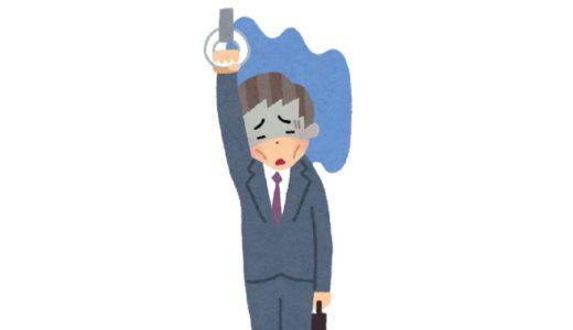 あなたを疲れさせる会社の人間関係。【倒れる前に】知っておくべき4つの真実!