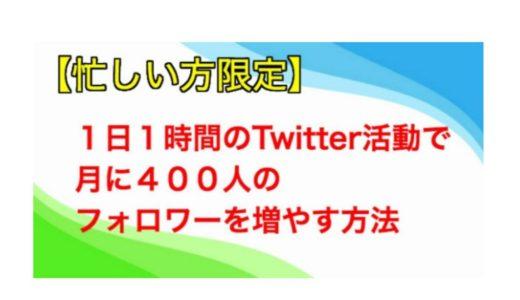 Twitterフォロワーさんが毎日コンスタントに60名増えています!