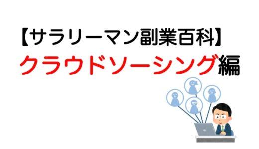 【サラリーマン副業百科】ーークラウドソーシング編