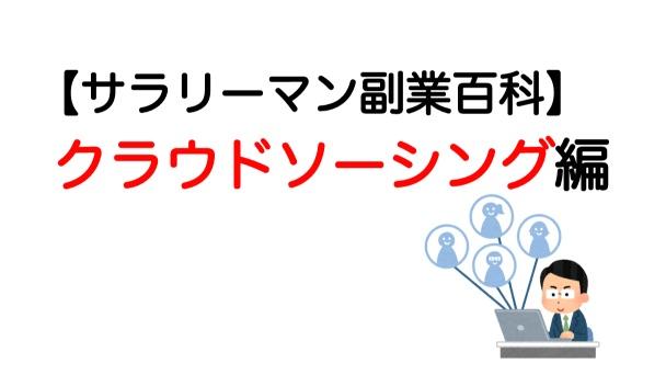【サラリーマン副業百科】クラウドソーシング編