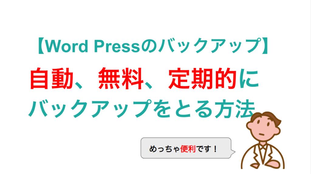 自動、無料、定期的にWord Pressのバックアップをとる方法