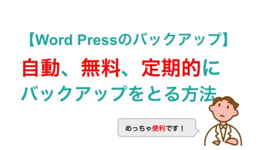 Word Press(ワードプレス)のバックアップをとってみた【プラグインとDropbox で簡単ラクラク無料定期バックアップ】