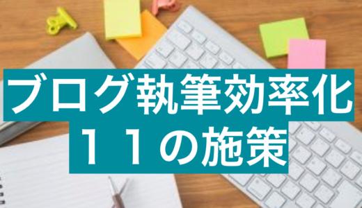 【忙しい方必見】ブログ執筆を効率化する11の施策