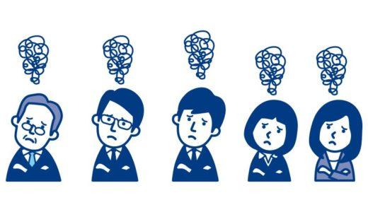 会社であなたの仕事を邪魔する『7大原因』とその『対処法』!