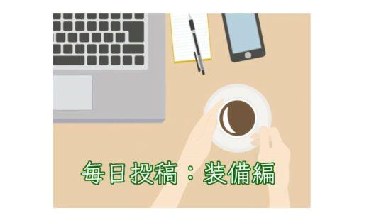 <毎日投稿の人になろう:装備編>ブログを書く気になれない?では、まず3つの装備を整えましょう。