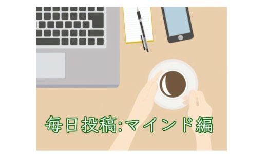 <毎日投稿の人になろう:マインド編>ブログを書く気になれない?では、書ける人になる3ステップをどうぞ。