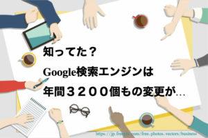 Google検索エンジンは年間3200この変更を行なっている