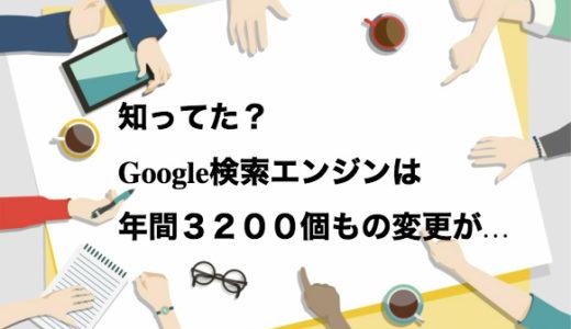 Google検索エンジンは1年で3200個もの変更が行われている。で、ブロガーはどうすればいい?