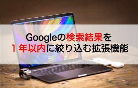 【Chrome ウェブストア】Googleの検索結果を1年以内に絞り込む「ato-ichinen」
