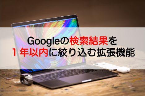 Googleの検索結果を1年以内に絞り込む「ato-ichinen」