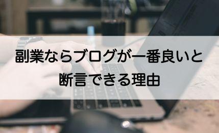 【断言します】副業はブログから始めるべき!その理由とは?