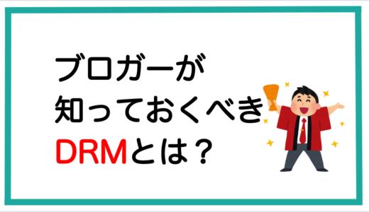 DRMって何?ブログ運営者が知っておくべきダイレクトレスポンスマーケティング