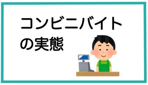 【やってみた編】コンビニバイト(週末居酒屋・ドンキ店員)