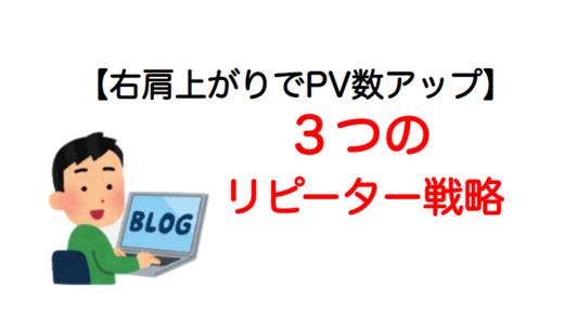 【右肩あがりでPV数アップ】ブログ訪問者さんをリピーターにする3つの戦略