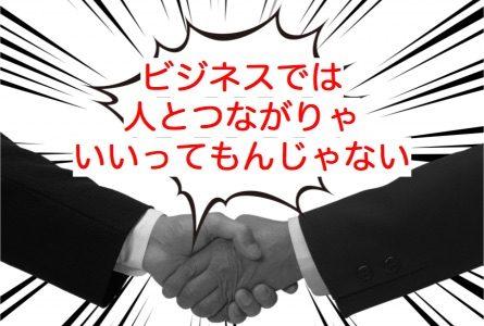 ビジネスでは人とつながりゃいいってもんじゃない【ホリエモンも同じこと言ってた!】