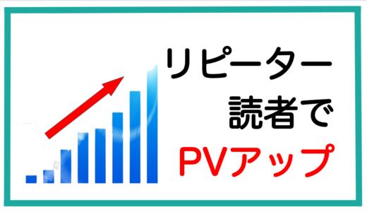 右肩あがりでPV数アップ!:ブログ訪問者をリピーター読者にする3つの戦略