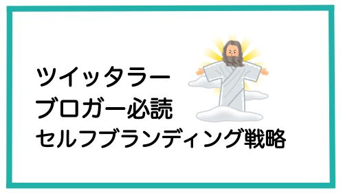 【ブロガー、ツイッタラー必読】セルフブランディング戦略とは?