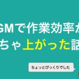 BGMで作業効率が上がった
