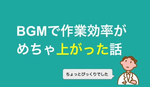 作業効率を上げるのはBGM?調査したらブログ作業がめっちゃ効率化しました