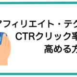アフィリエイト・テク文章のCTRクリック率を高める方法