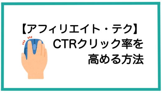【初級アフィリエイト・テク】CTRクリック率アップ。リンクをクリックしてもらえる記事文章の書き方