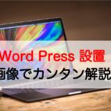 Word Press の始め方
