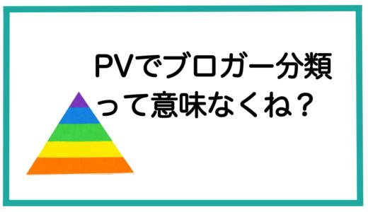 「PVで分類するブロガーのレベル」ってもはやアテにならないんじゃない?