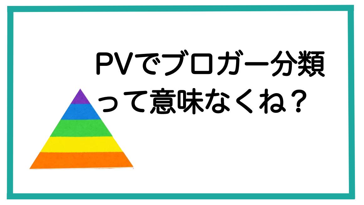 PVでブロガーレベル分類って意味なくね?