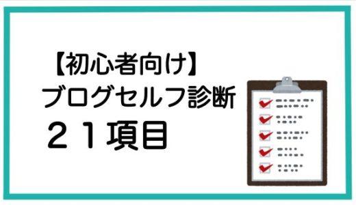 【初心者向け】ブログセルフ診断21項目