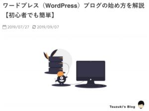 ワードプレス(WordPress)ブログの始め方を解説【初心者でも簡単】