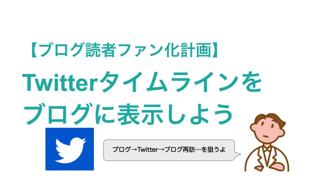 Twitterのタイムラインをブログに表示しよう