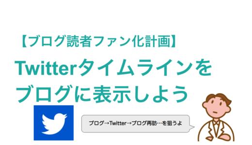 【読者ファン化テクニック】ブログのサイドメニューにTwitterのタイムラインを表示させる方法