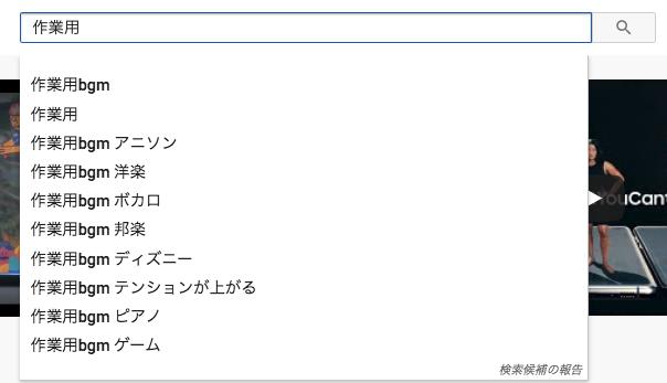 YouTubeサジェストキーワード