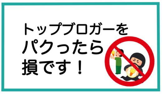 【ダメ、ゼッタイ!】キーワードでトップブロガーをパクってはいけない!
