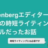 Gutenbergエディターは最強の時短ライティングツール