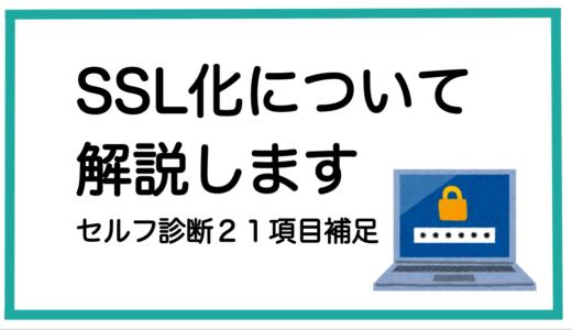 【ブログセルフ診断21項目:補足】SSL化のやり方を徹底解説