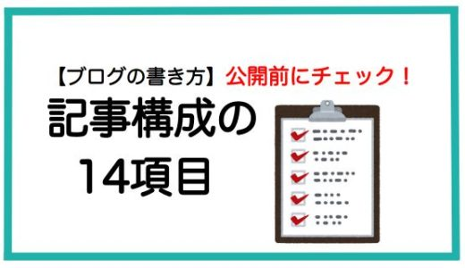 【ブログの書き方:構成編】公開前にチェックしたい記事構成14項目