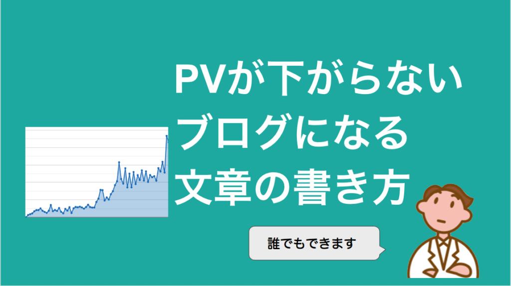 PVが下がらないブログになる文章の書き方