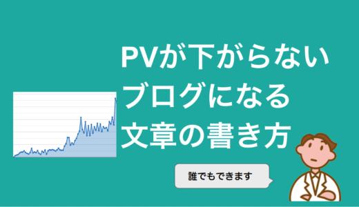 【ブログの書き方:ライティング編】PVが下がらないブログになる文章の書き方